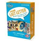 字母接龍(Last Letter)|右腦...