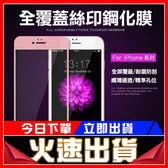 [24hr-台灣現貨] 鋼化膜 玻璃膜 手機膜 3D 曲面 全屏 覆蓋 碳纖維 玫瑰金 裸膜 蘋果 iPhone 7/8 plus i7