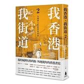 我香港我街道(2)全球華人作家齊寫香港