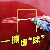 免運 汽車劃痕蠟車漆面深度修復神器車輛拋光膏刮花擦去痕液白色車通用