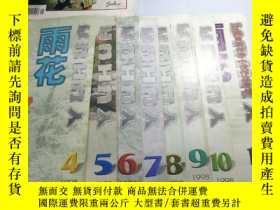 二手書博民逛書店雨花罕見1998年 4—11(8本合售)Y187514