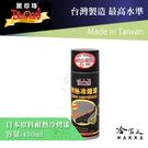 【 黑珍珠 】耐熱冷烤漆 附發票 日本進口 防鏽耐熱漆 耐高溫噴漆 可承受華式1200度 450ml 哈家人