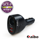 aibo AB433Q3 雙QC3.0車用充電器(雙USB埠+點菸孔)