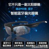 智慧藍芽眼鏡耳機偏光太陽鏡無線運動4.0騎行跑步車載頭戴入耳式 全館免運