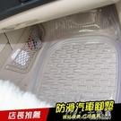 高級水晶防水防滑汽車腳墊環保透明pvc小...
