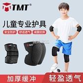 兒童護膝護肘護腕男童女童運動防摔中大童小孩夏膝蓋護具套裝