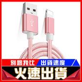 [24H 現貨快出] ios 玫瑰金【尼龍數據線】iphone7 傳輸線 蘋果 iphone 5s 6s 7 plus 數據線 充電線