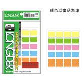 【龍德 LONGDER】LD-702 雙面五彩索引標籤/索引片(20包/盒)