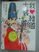 【書寶二手書T1/漫畫書_LQP】我愛韓國古裝劇_西家雲雀