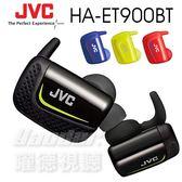 【曜德★新上市】JVC HA-ET900BT  完全無線高音質藍牙耳機 防水IPX5