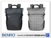 【分期0利率,免運費】BENRO 百諾 Colorful 200 炫彩系列 後背 雙肩 相機包 攝影包  (公司貨)