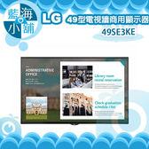 LG 樂金 49SE3KE 49吋SE3KE系列大型商用顯示器 大型顯示器 戶外電子看板 商用顯示器 電視牆