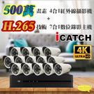 高雄/台南/屏東監視器 可取 套餐 H.265 16路主機 監視器主機+500萬400萬畫素 管型紅外線攝影機*14