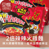 【豆嫂】韓國泡麵 2倍辣特別版辣火雞麵