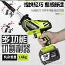 電鋸鋰電池往復鋸大功率36v電動德國大功率小型木工電動工具充電式 大宅女韓國館YJT