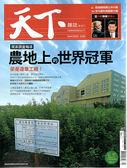 天下雜誌一年25期2980元 《SV6737》快樂生活網