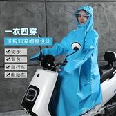 連身雨衣 雨衣電動車摩托車自行車雨衣女成人防暴雨加大加厚雨披單人男女士 快速出貨