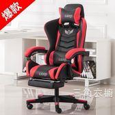 電競椅電腦椅家用電競椅現代簡約懶人辦公椅主播椅子游戲椅升降轉椅座椅WY萬聖節,7折起