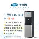 [家事達] 台灣TOPPUROR- 立式黑色RO三溫飲水機_含基本安裝 特價