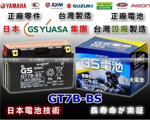 ✚久大電池❚ GS 機車電池 機車電瓶 GT7B-BS 7號薄型 山葉 YAMAHA SMAX 155 GTR 125