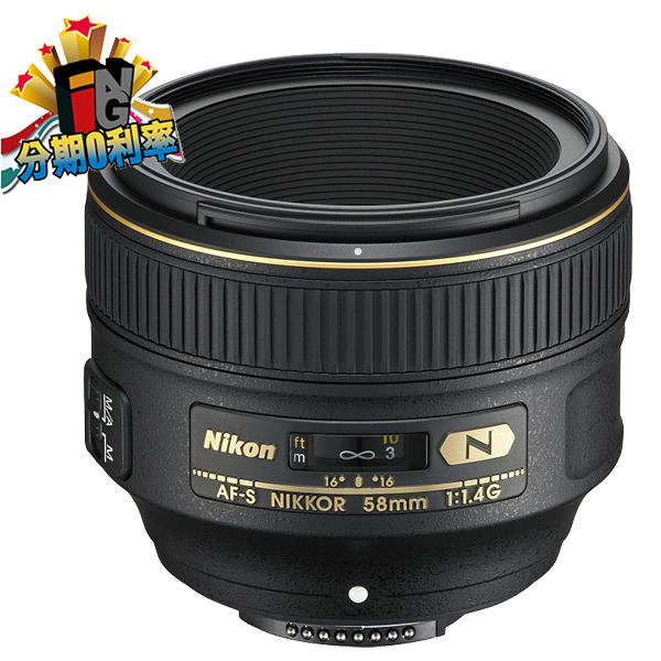 【24期0利率】NIKON AF-S 58mm F1.4G 國祥公司貨 NIKKOR 58/1.4 G