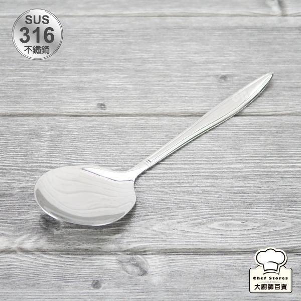 CLARE晶鑽316不鏽鋼大方匙大湯匙-大廚師百貨