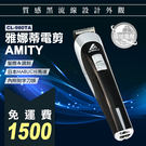 雅娜蒂AMITY CL-980TA髮際&調刻電剪  理髮器 推剪電推 公司貨【HAiR美髮網】