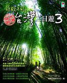 (二手書)非玩不可!台灣二日遊(3)
