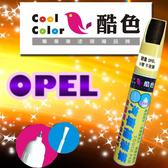 OPEL 歐寶汽車專用,酷色汽車補漆筆,各式車色均可訂製,車漆烤漆修補,專業色號調色