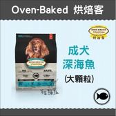 Oven-Baked烘焙客〔成犬深海魚,大顆粒,25磅〕