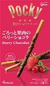 格力高百琪莓果巧克力百琪棒72.4g