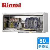 【林內】RKD-180UV 懸掛式紫外線殺菌烘碗機(80cm)