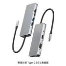 零度世家 Type-C 9合1 集線器 Type-C/VGA/HDMI/USB/SD卡槽/TF卡槽