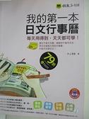 【書寶二手書T1/語言學習_I9A】我的第一本日文行事曆_井上清美