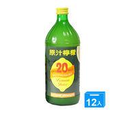 紅花牌檸檬原汁960c.c.*12入【愛買】