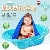 新款嬰兒浴盆洗澡桶新生兒澡盆大號加厚兒童小孩嬰幼兒沐浴盆【星時代家居】