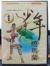 挖寶二手片-P03-294-正版DVD-動畫【少年噶瑪蘭】-國英語發音(直購價)海報是影印