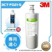 【水達人】3M UVA2000紫外線殺菌淨水器專用替換濾心(3CT-F021-5)搭配SQC PP過濾濾芯1入