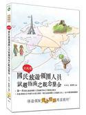 (二手書)不死背:國民旅遊領團人員試題指南之觀念整合(二版)
