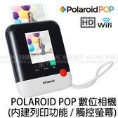 POLAROID 寶麗萊 POP 觸控拍立得 白色 極簡白 相機 相印機 附相紙x10 (0利率 免運 公司貨) 相片印表機