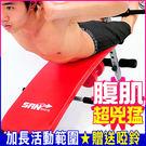 兇猛弧形仰臥起坐板啞鈴.伏地挺身器材健身提臀運動5五分鐘健腹機器另售T寇健美輪握力器