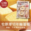 【豆嫂】日本零食 牧原厚切年輪蛋糕(9入)