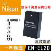 特價款@攝彩@尼康Nikon EN-EL20 高效相機電池J1 J2 J3 V3 AW1一年保固 相機電池 ENEL20