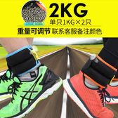 優惠兩天-跑步負重沙袋綁腿綁手運動訓練 可調節裝備複隱形綁腳沙包男女