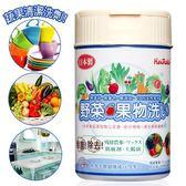 日本 HaiRaku 天然蔬果洗 110g◆86小舖 ◆