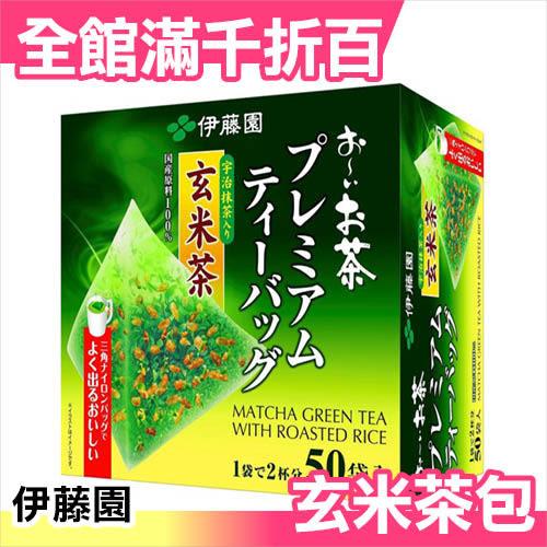 【小福部屋】日本製 伊藤園 京都 宇治抹茶 入玄米茶 立體三角茶包 (50袋入) 茶包【新品上架】