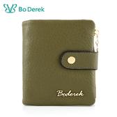 Bo Derek 輕巧簡約釦式短夾-綠色