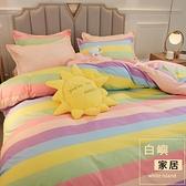 夏天彩床品冰絲四件套春秋夏季被套床單被罩宿舍床上【白嶼家居】