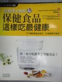 【書寶二手書T7/養生_YCD】營養博士教你-保健食品這樣吃最健康_謝明哲