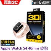 hoda【Apple Watch Series 4 40mm】3D防爆 9H鋼化 玻璃保護貼 (UV膠全貼合滿版)